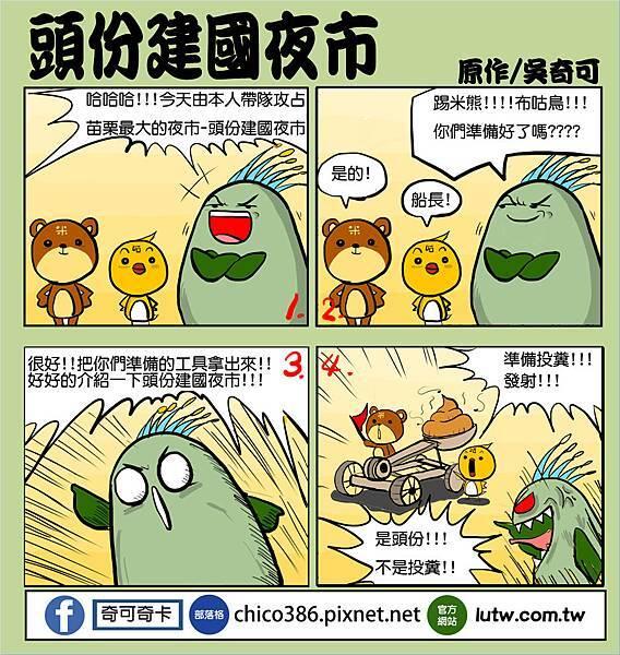 粉絲團漫畫12