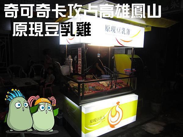 奇可-豆乳雞-1