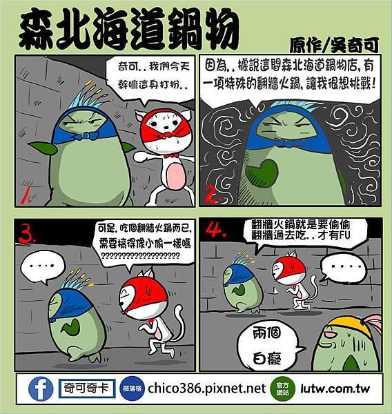 粉絲團漫畫18-2