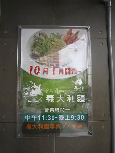 燒肉咬蛋-10