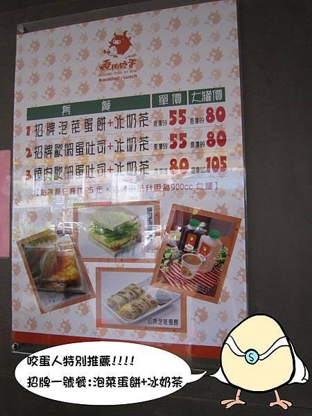 奇可-燒肉咬蛋台南店-4