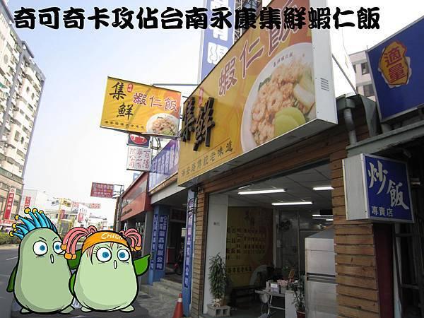 台南永康美食-1
