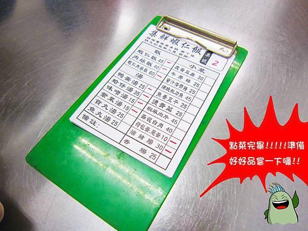 台南永康美食-5