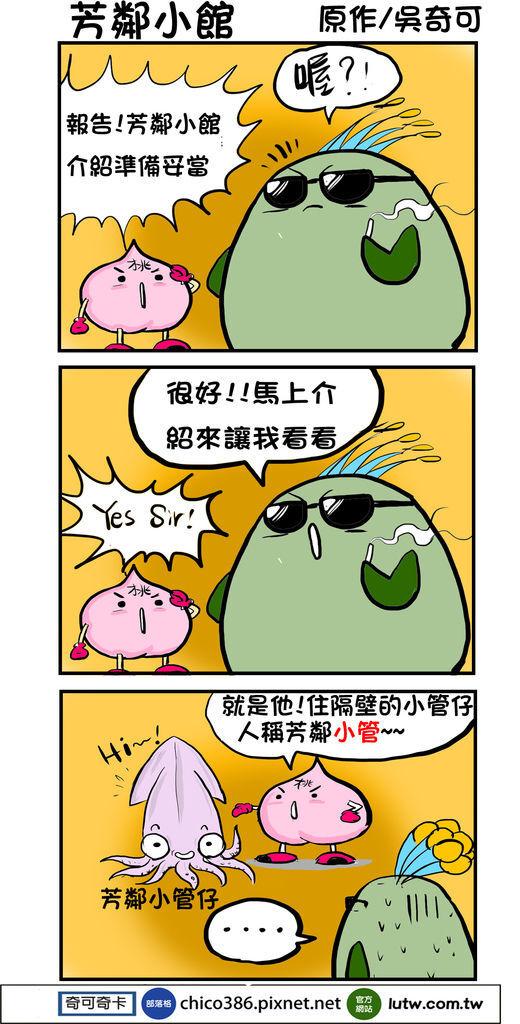 粉絲團漫畫159
