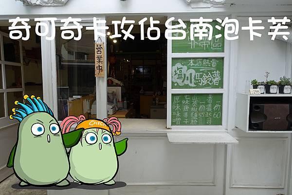 台南早午餐-1