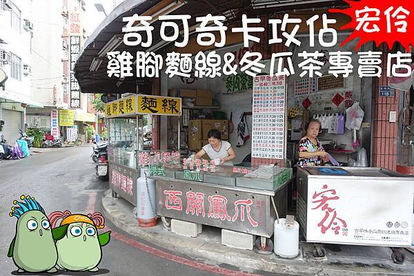 楠梓美食(雞腳麵線)-1