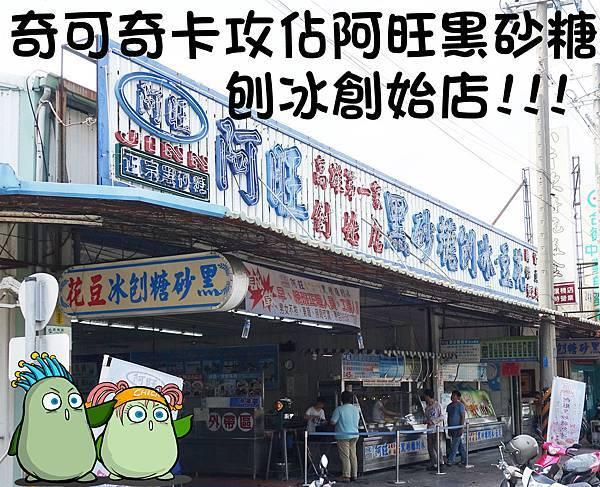 高雄楠梓美食黑砂糖刨冰-1