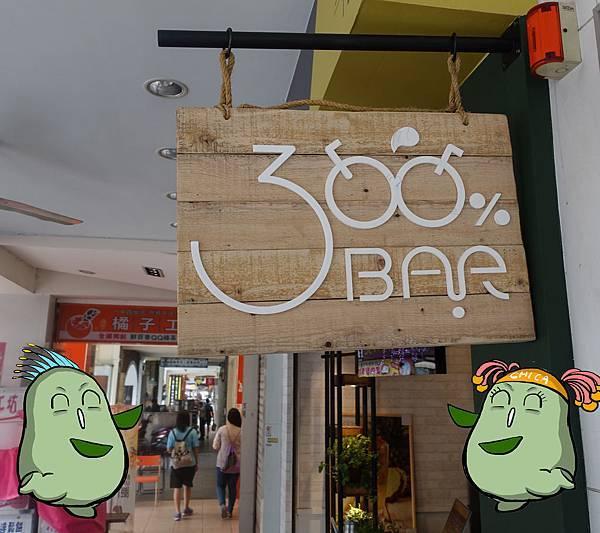 台中美食-300%-4.jpg