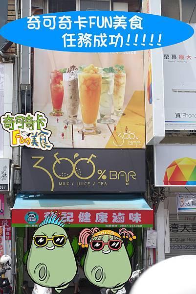 台中美食-300%-19.jpg