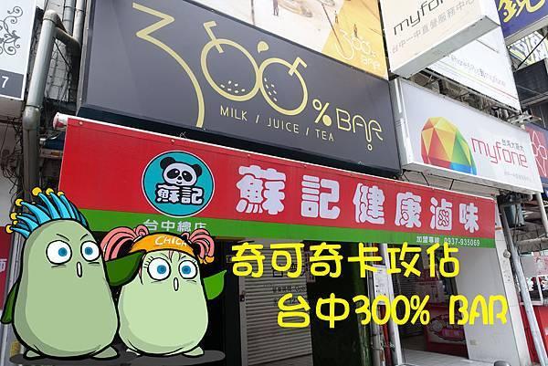 台中美食-300%-1.jpg