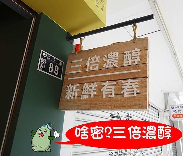 台中美食-300%-3.jpg