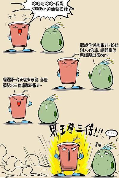 粉絲團漫畫320