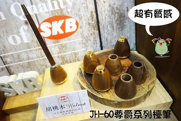 SKB文明鋼筆-6.jpg