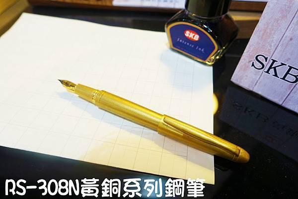 SKB文明鋼筆-7.jpg