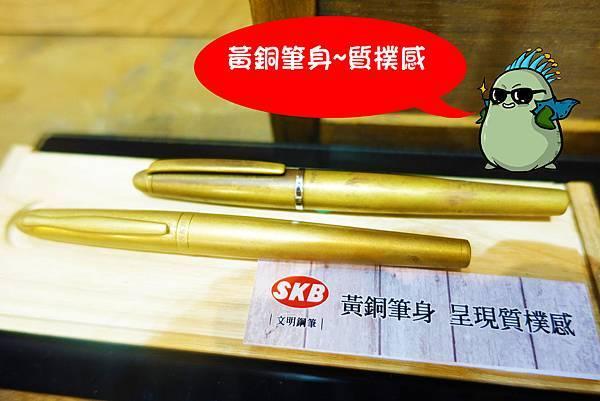 SKB文明鋼筆-8.jpg