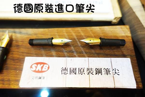 SKB文明鋼筆-10.jpg