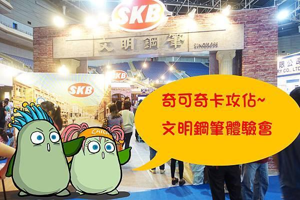 SKB文明鋼筆-1.jpg
