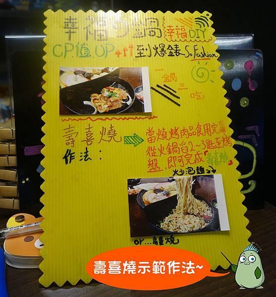 楠梓美食(幸福的鍋)-7.jpg