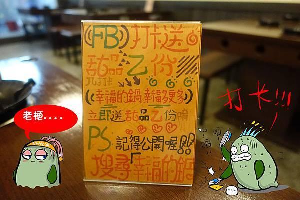 楠梓美食(幸福的鍋)-8.jpg