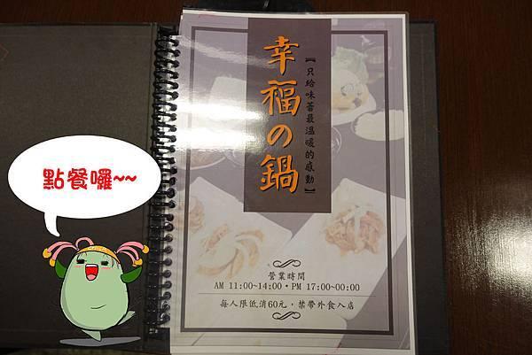 楠梓美食(幸福的鍋)-9.jpg