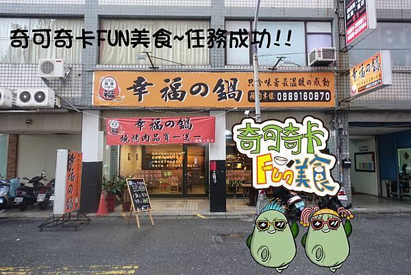 楠梓美食(幸福的鍋)-27.jpg