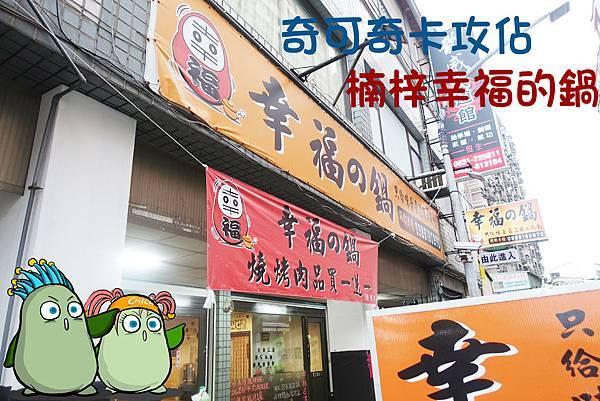 楠梓美食(幸福的鍋)-1.jpg