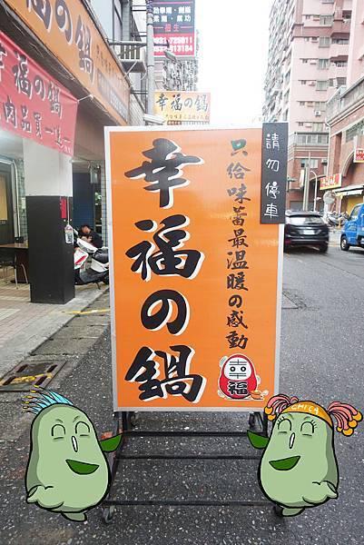 楠梓美食(幸福的鍋)-2.jpg