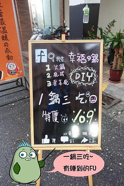 楠梓美食(幸福的鍋)-3.jpg