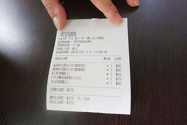 台中美食(夏茶爾)-9.jpg