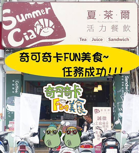 台中美食(夏茶爾)-21.jpg