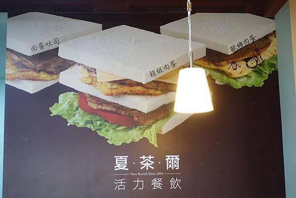 台中美食(夏茶爾)-3.jpg
