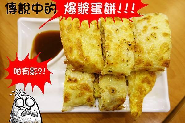 高雄美食(爆漿蛋餅)-9.jpg