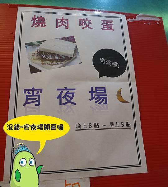 高雄美食(爆漿蛋餅)-15.jpg