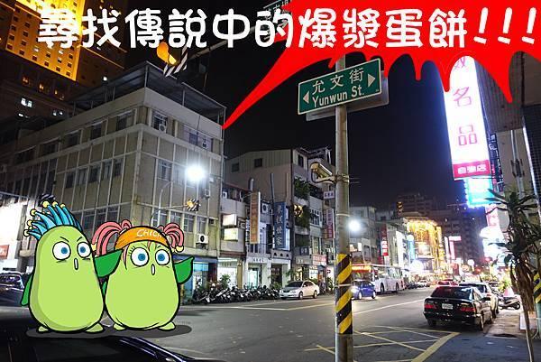 高雄美食(爆漿蛋餅)-1.jpg