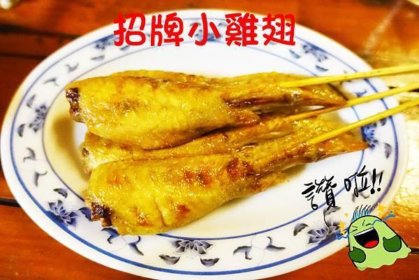 台南美食(騷烤家)-16.jpg