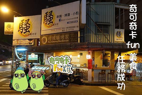 台南美食(騷烤家)-22.jpg