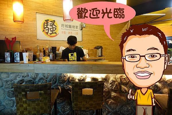 台南美食(騷烤家)-2.jpg