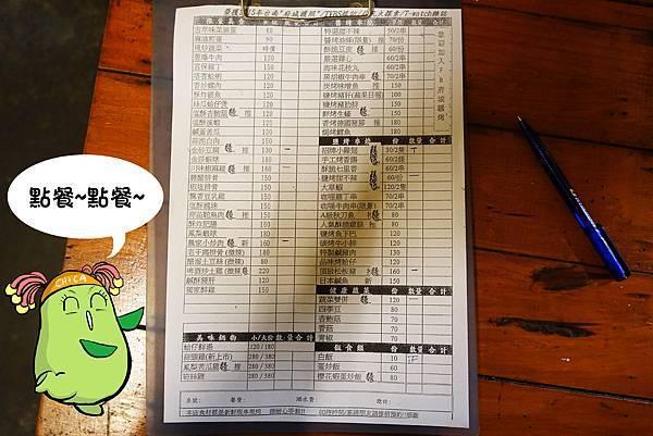 台南美食(騷烤家)-8.jpg