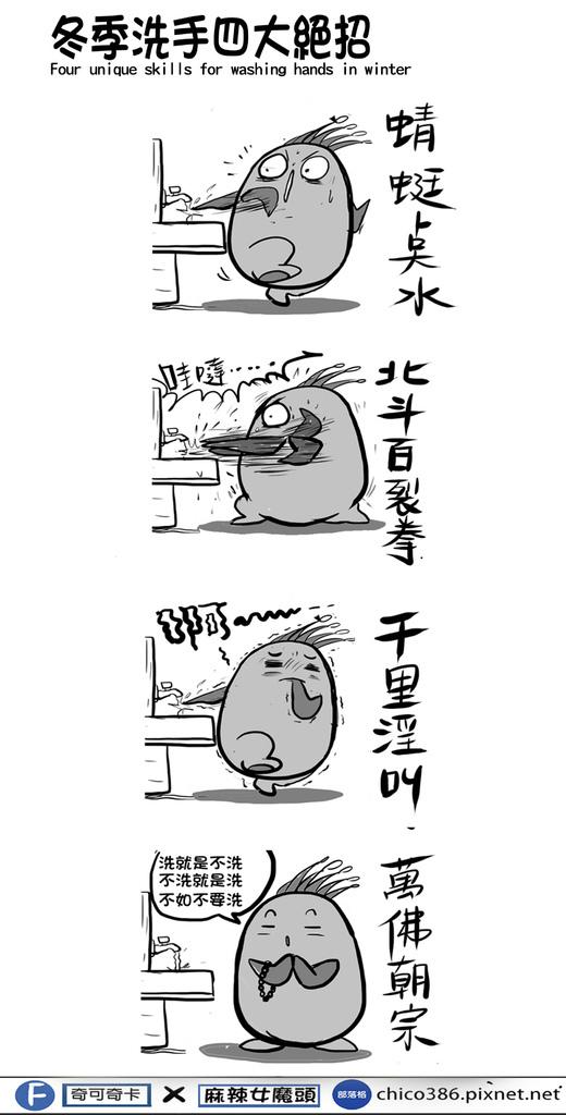 粉絲團漫畫463