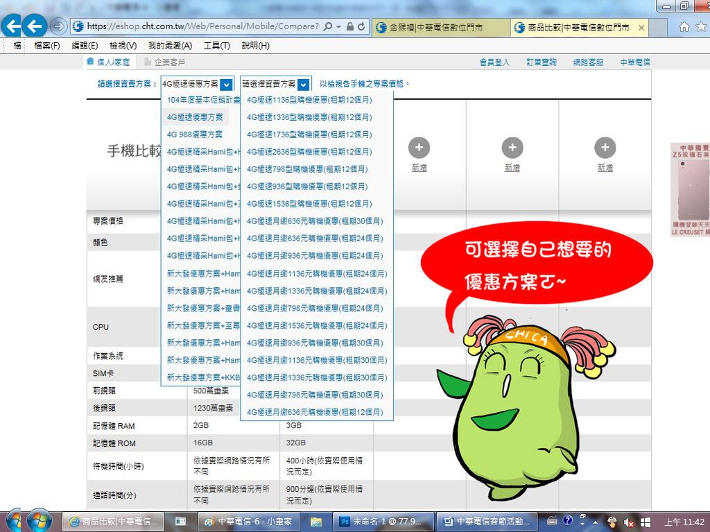 中華電信-6.jpg