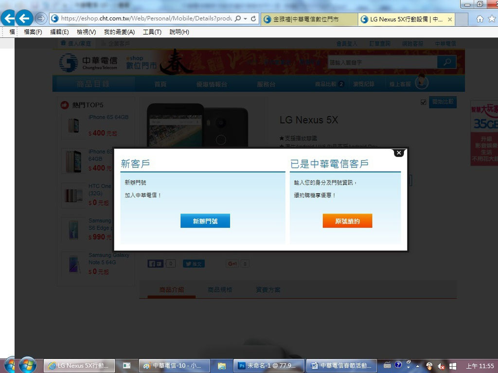 中華電信-9.jpg
