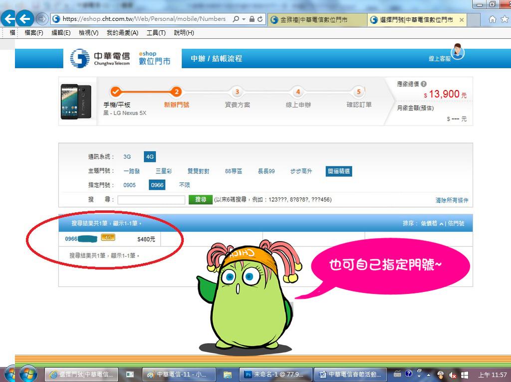 中華電信-10.jpg