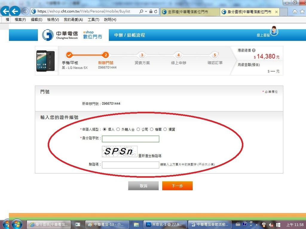 中華電信-11.jpg