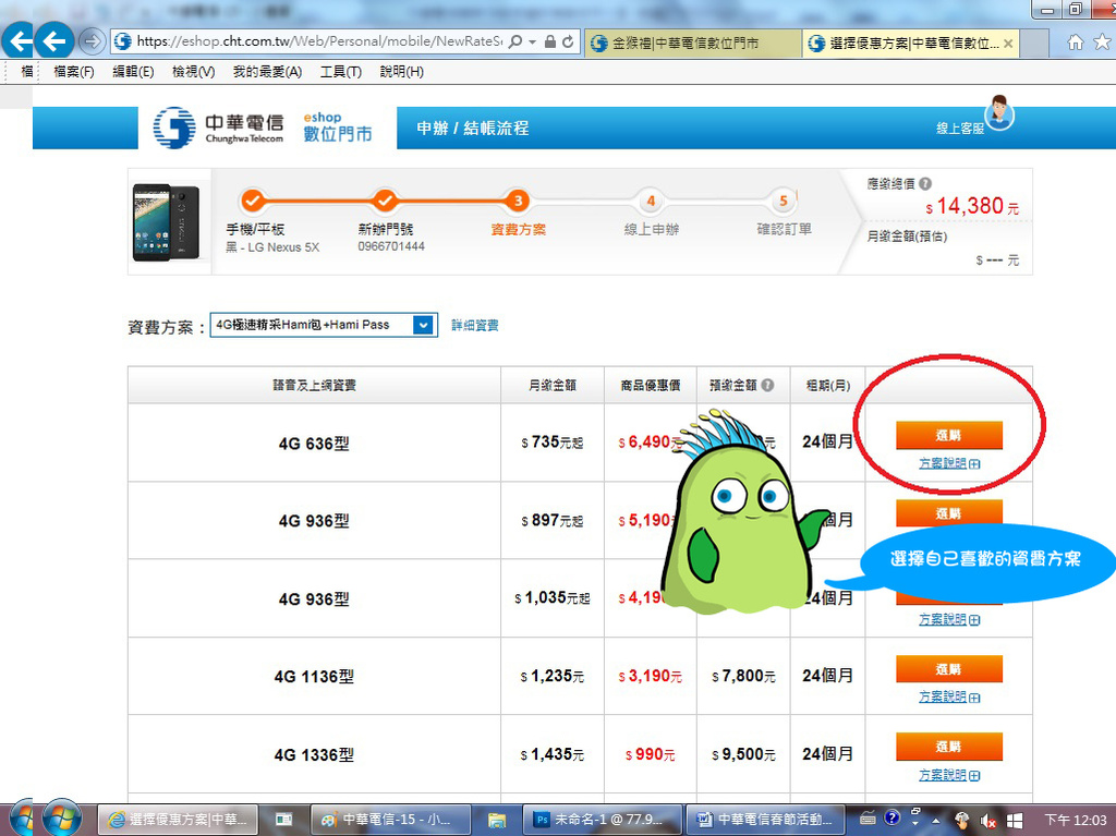 中華電信-12.jpg