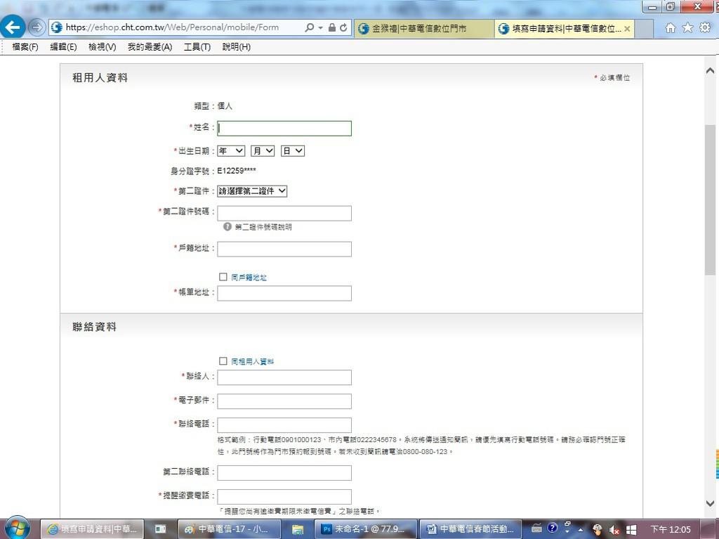 中華電信-13.jpg