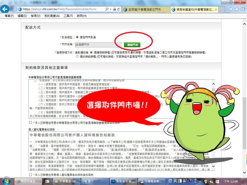 中華電信-14.jpg