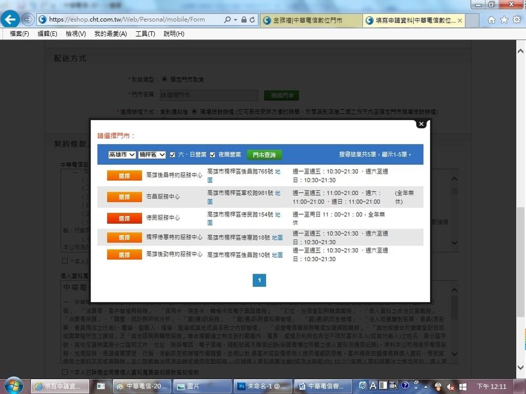 中華電信-16.jpg