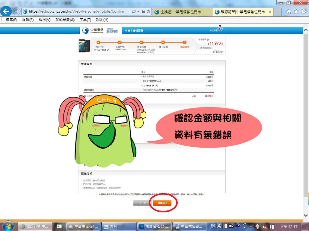 中華電信-17.jpg