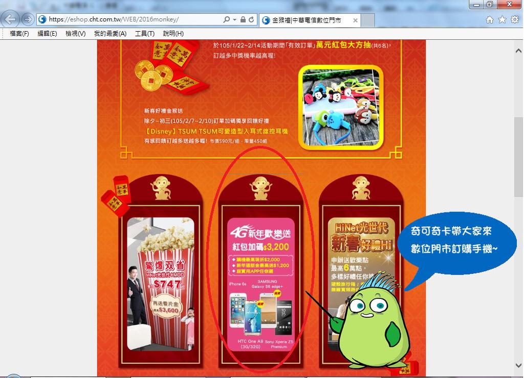中華電信-2.jpg
