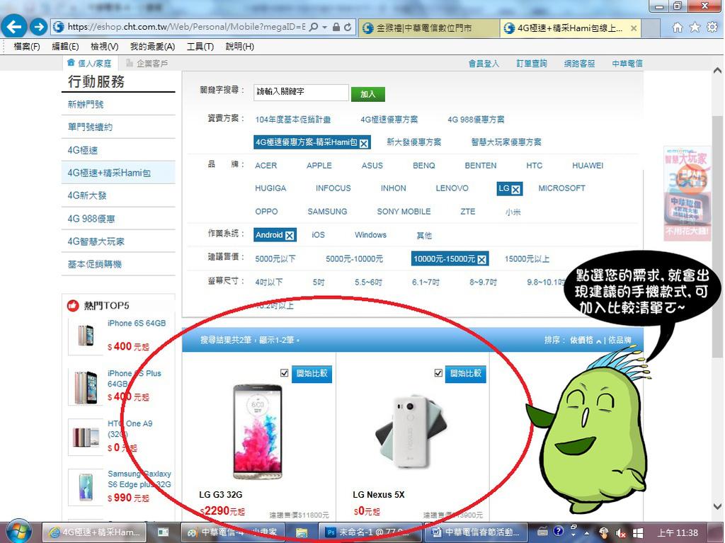 中華電信-4.jpg